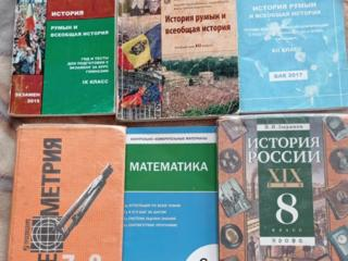 Учебники по истории Румынии, история России 8 кл.