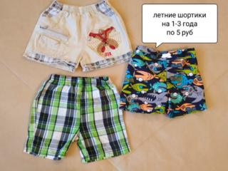 Детская одежда б/у в хорошем состоянии