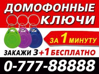 Домофонные ключи КРУГЛОСУТОЧНО - ЗАКАЖИ 3 БРЕЛКА + 4-й В ПОДАРОК!!!