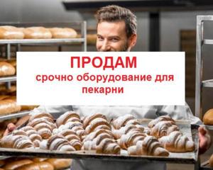 СРОЧНО по цене в 2 раза ниже рынка продам хлебопекарное оборудование