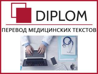 МЕДИЦИНСКИЕ ПЕРЕВОДЫ в бюро переводов DIPLOM. Оперативно и качественно