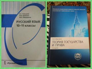 Продам учебники в идеальном состоянии и книги