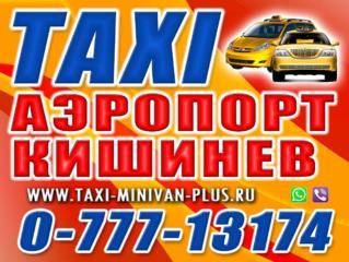 TAKCИ В КИШИНЕВ - АЭРОПОРТ - МОЛДОВА! Отвозим и Встречаем! 24\7