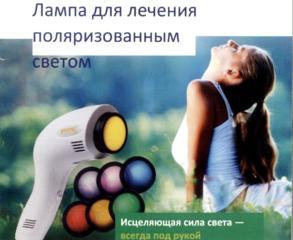 Продам поляризационную лампу