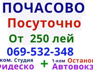 """1 + 1ком Студия Фидеско - Автовокзал """" Посут - Почас W i 2 час= 150"""