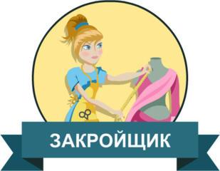 В швейный цех требуются: закройщик (р-н 1 Заставы)- зарплата 20000 гр