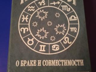 """Книга: С. А. Вронский, """"Астрология. О браке и совместимости"""""""