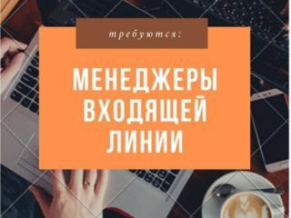 Набор операторов в группу обучения на ВХОДЯЩИЙ ПРОЕКТ по всему ПМР!
