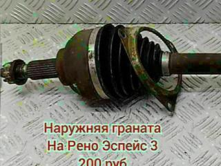 Продам наружную гранату на Рено Эспейс 3