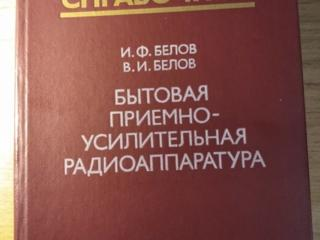 Радиотехнические справочники. Б\У
