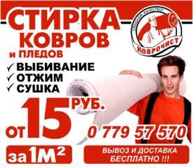 ОТ 15 руб. м. кв!! Не автомойка!