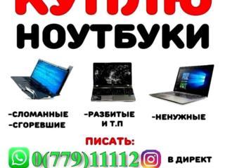 Выкупаем компьютерную технику (Ноутбуки. Мониторы. Компьютеры)
