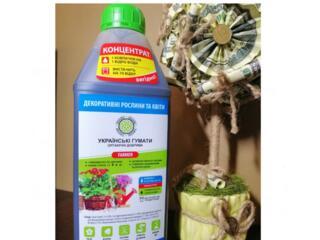 Органічне добриво для декоративних рослин та квітів