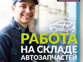Работай в Польше на складе автозапчастей компании Inter Cars!