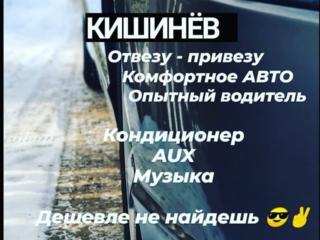 Информация о перевозках. Такси В Кишинев и не Только!!!!