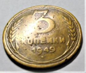 Монеты-СССР-3 коп-1949 и 1950г.