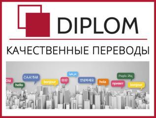 Качественные и оперативные переводы только в Diplom. Акции и скидки.