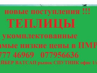 Продаются оцинкованные теплицы c чехлами из армопленки! Скидка 10-15%!