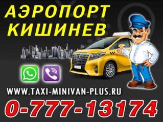 Tакси-Минивен. Аэропорт. Кишинев. Молдова. Одесса