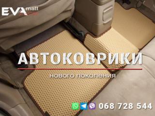 Уникальные автоковрики EVA в Молдове, индивидуальное изготовление!