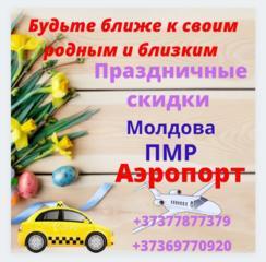 Такси Праздничные скидки на поездку-Аэропорт и ЖД Вокзалы, Автовокзалы