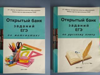 Продам открытый банк заданий ЕГЭ по математике / русскому языку