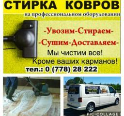 Стирка Чистка Химчистка ковров и мягкой мебели доставка 20₽ м2