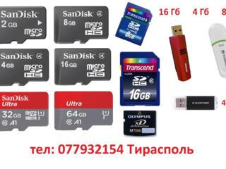 MicroSD- 4 Gb- 65 руб, 16 Gb- 95 руб, 32 Gb- 120 руб, 64 Gb- 195 руб