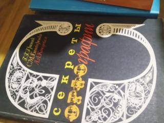 Книги оптом по 3 р., на выбор - 15 р.