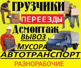 ДЕМОНТАЖНЫЕ работы Разнорабочие ВЫВОЗ МУСОРА Грузчики Демонтаж