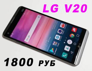 СРОЧНО LG V20 CDMA GSM 4G 5,7