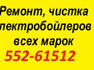 Установка, чистка бойлеров. Бендеры, Тирасполь, Григориополь, пригород
