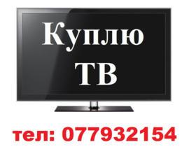 КУПЛЮ для себя LED Ж/К или телевизор плазму 32 дюйма или больше Срочно
