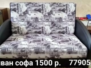 Диван софа и диван книжка