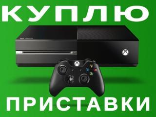 КУПИМ - СРОЧНО - ПРИСТАВКИ - SONY PlayStation - X box