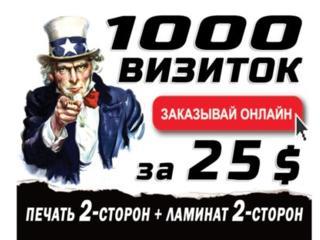 ПЕЧАТАЕМ ВИЗИТКИ 20 лет - профессиональный дизайн - доставка ПМР