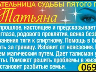 Предсказательница судьбы пятого поколения Госпожа Татьяна