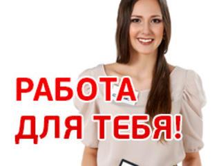 Срочно! Открыта вакансия (4000 руб)