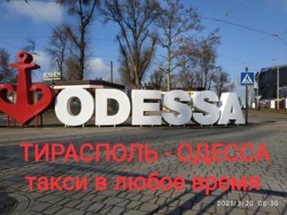 Такси минивэн, универсал Тирасполь - Одесса (ПЦР-тест, страховка)