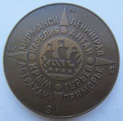 Пробная настольная медаль 5 слет строительных отрядов