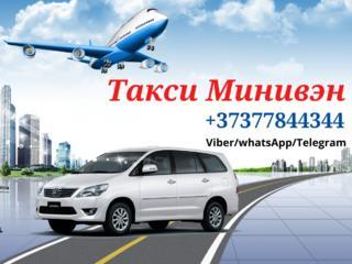 Такси из Тирасполя в Одессу, Николаев, Киев-Борисполь, и Умань!