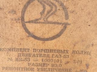 Кольца поршневые двигателя ЗМЗ 53 (ГАЗ 53)