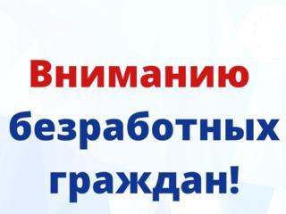 информация для безработных граждан Республики Молдова.