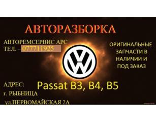АВТОРАЗБОРКА – имеется в наличии: PASSAT B3,4,5