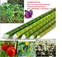 ArmaturaStecloFibre · Подвязочный материал(колышки)
