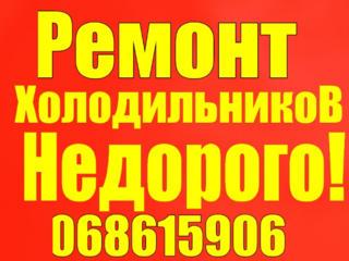 НЕДОРОГО. Ремонт ХОЛОДИЛЬНИКОВ и Стиральных машин