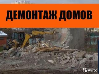 Снос-демонтаж разборка домов строений сооружений конструкций построек