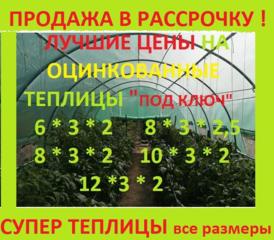 Продаются оцинкованные теплицы c чехлами из армопленки! Скидка 10-15%