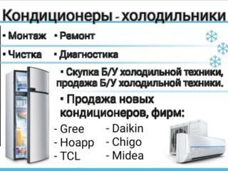 Монтаж, ремонт и обслуживание кондиционеров и бытовых холодильников.