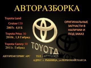 АВТОРАЗБОРКА: Toyota Camry 50, Toyota Land Cruiser 120,Toyota Prius 30